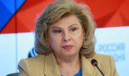 Татьяна Москалькова назвала институт уполномоченного по правам человека «устаревшим»