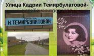 Кадрия Темирбулатова
