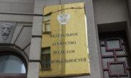 ФАДН разработал правила предоставления субсидий некоммерческим организациям