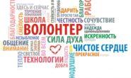 В правительство внесен план мероприятий по содействию развитию волонтерства