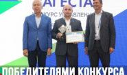 Объявление победителей конкурса управленцев «Мой Дагестан».⠀ ⠀