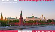 Итоговый форум «Сообщество» в Москве: открыта регистрация для участников и СМИ