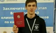 Школьник из Махачкалы стал призером олимпиады по китайскому языку в Москве