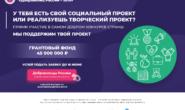 20 марта стартовал прием заявок на главный конкурс волонтерских инициатив «Доброволец России – 2019»!